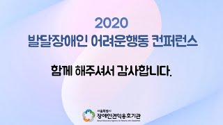 2020년 발달장애인 어려운행동 컨퍼런스내용