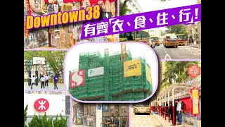 【新盤追擊】馬頭角Downtown 38生活配套有幾齊全?
