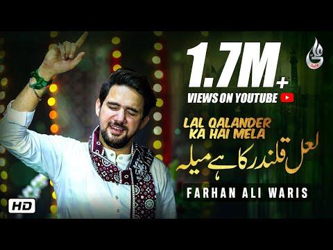 Lal Qalandar Ka Hai Mela | Farhan Ali Waris | New Exclusive | Dhamal | 2019