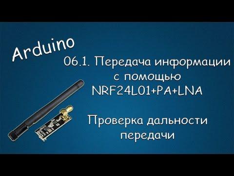 #141 ARDUINO 06.1 Передача информации с помощью модулей  NRF24L01. Проверка дальности передачи