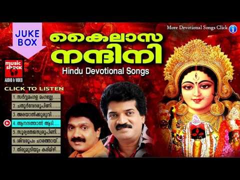 കൈലാസ നന്ദിനി | Hindu Devotional Songs Malayalam | Shiva Devotional Songs Malayalam