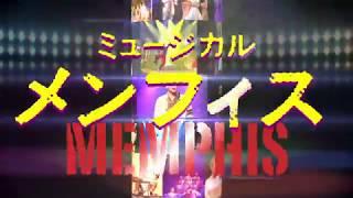 ミュージカル『メンフィス』 【公演概要】 期間:2017年12月2日(土)~...