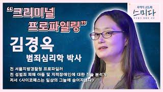 '크리미널 프로파일링' - 김경옥 범죄심…