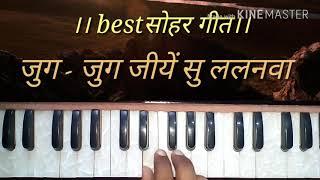 Sohar//सोहर जुग जुग जिये सु ललनवा हारमोनियम//Harmonium bhajan by Sur Sarita