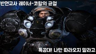 [평발택배]스2 협동전 레이너-코랄의 균열