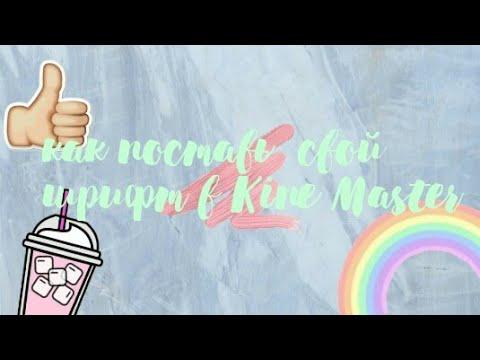 Как  установить свой шрифт в Kine Master ? / Karamelka Blog / обучалка /#обучалка #KineMaster