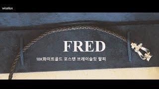 [중고명품매입전문 와이즈럭스] FRED프레드 18K화이…