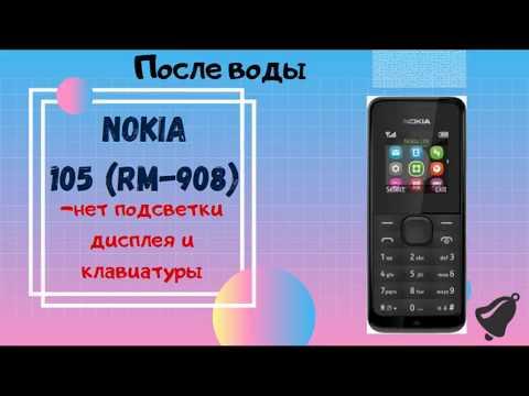 "RM-908 Nokia 105 нет подсветки ""Головоломка""))"