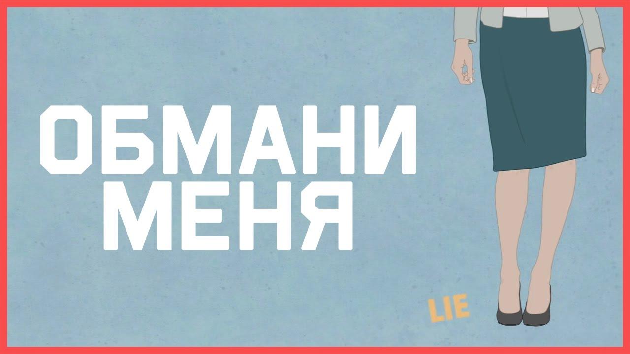 Edu: Обмани меня или как распознать лжеца