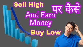 Sell High - Buy Low And Make Money | How Short Selling Works in Stock Market | Explained Simply
