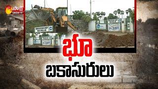 టీడీపీ నేతల భూకబ్జాలు   Land Grabs By TDP Leaders In Visakhapatnam   Sakshi TV