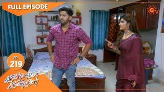 Kannana Kanne - Ep 219 | 24 July 2021 | Sun TV Serial | Tamil Serial