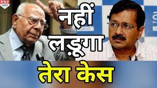 गुस्सा होकर  Ram Jethmalani ने छोड़ा Kejriwal का Case, 2 Crore की बकाया फीस  मांगी