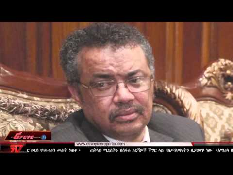 Ethiopia Reporter TV | Amharic News 01/03/2016