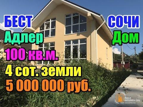Недвижимость Сочи: Дом 100 м2 на 4 сотках в Адлере. - YouTube