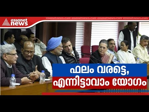 Wait till 23rd says Congress after Exit Polls ; Lok sabha election 2019