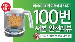 베이비브레짜이유식마스터기 100번 써본 완전리뷰
