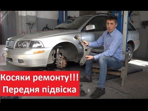 Передня підвіска Вольво, косяки ремонту.