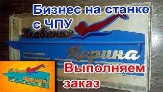 Бизнес на станке с ЧПУ. Выполняем заказ с Avito. Медальница за 2400 руб.