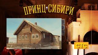 Принц Сибири:  Город VS Деревня