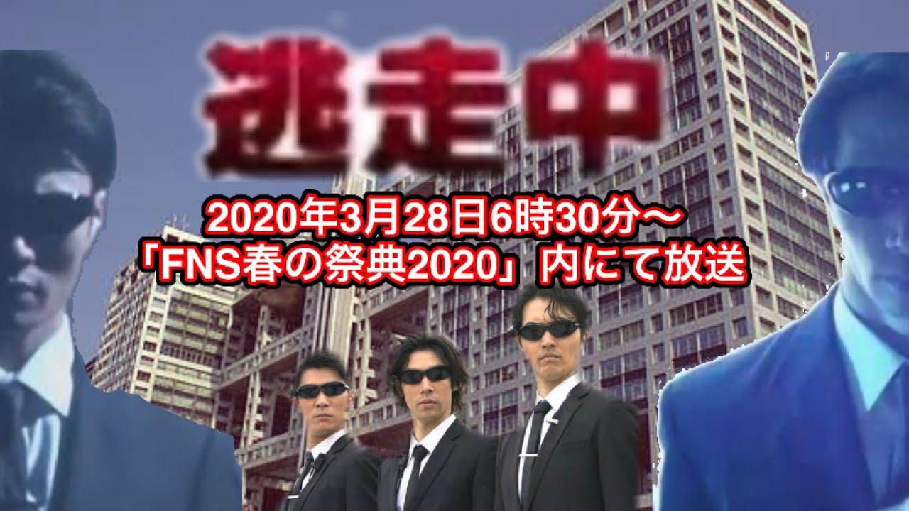 2020 逃走 中