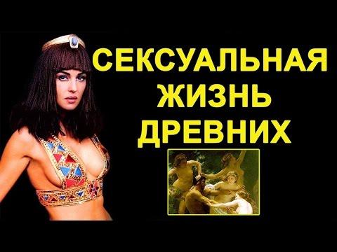 Сексуальная жизнь древних Документальный фильм