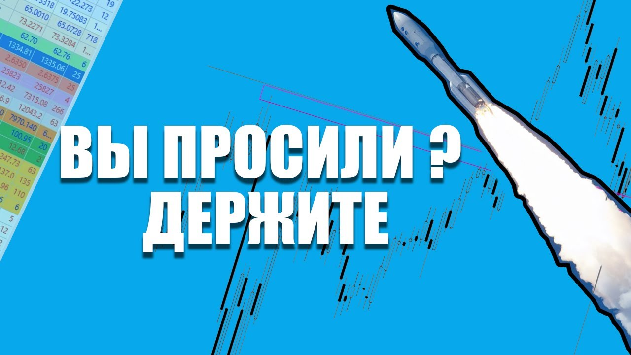 Новый набор на разгон депозита от Дмитрия Ларина