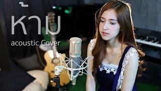 ห้าม - บีบี คัพเค้ก   Acoustic Cover By ไอซ์ X โอ๊ต