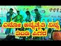 ಎನೋ ಅನ್ನತೈತಿ ನಿನ್ನ ತಿಂಡಿ ಪಿಗರ|Malu Nipanal|Balu Belagundi|Parasu Kolur|Bobant Basanna|Live Song|