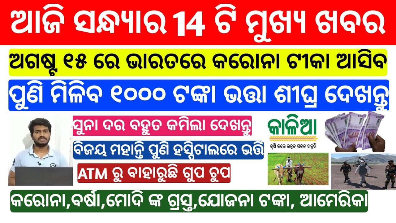Naveen patnaik New Scheme Odisha 2020   kalia 3rd   PM Modi BIG Update Today   Odisha Weather Today