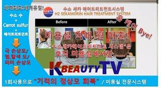 K BEAUTY TV 미용실에서 억대 매출 올리는 &q…