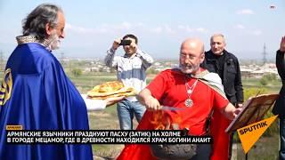 Հեթանոսական Զատիկ Հայաստանում - Այն ինչ ազգային է, սուրբ է...