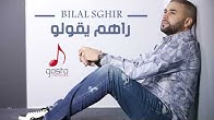 Bilal Sghir 2019 ... Rahoum Y'goulou ( Audio Officiel )راهم يقولو