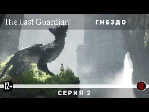 Прохождение The Last Guardian 2  Гнездо PS4 Pro