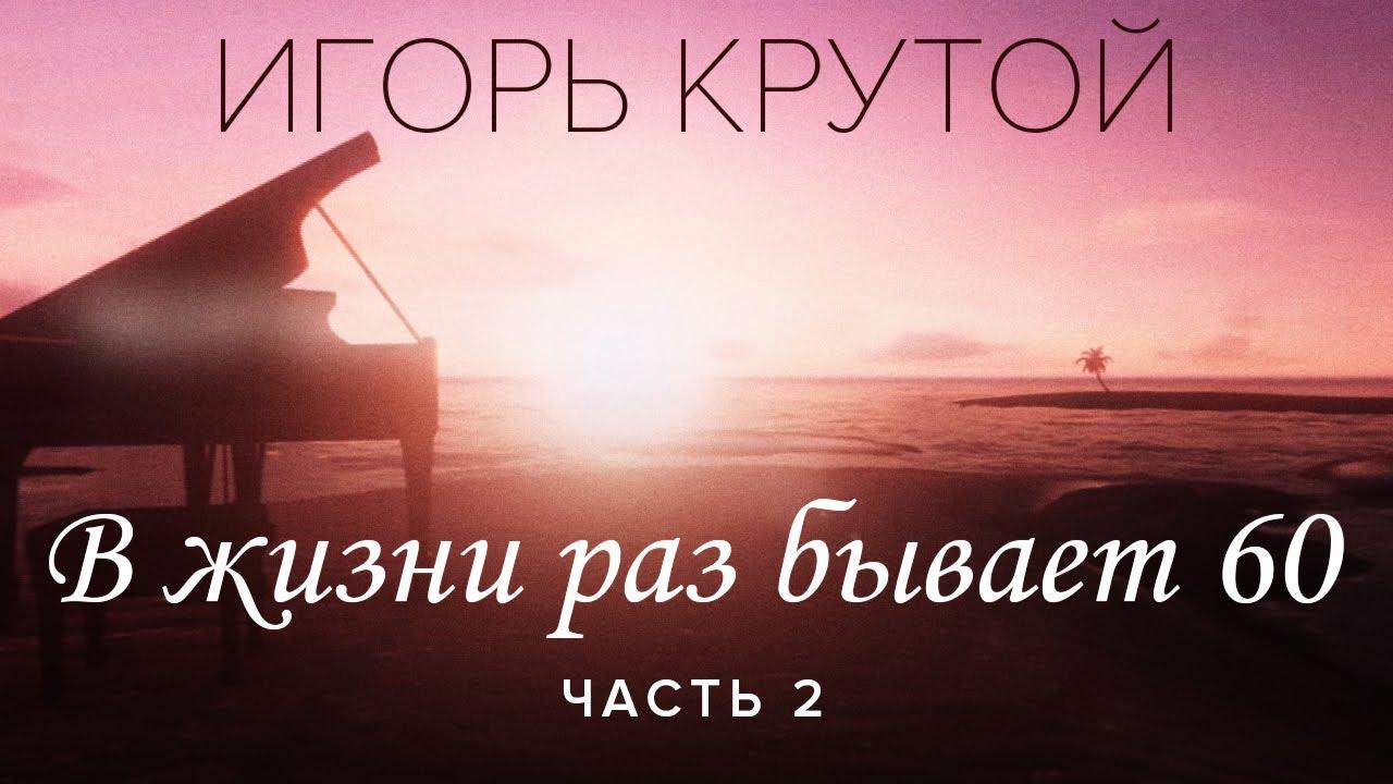"""Творческий вечер Игоря Крутого """"В жизни раз бывает 60"""", часть 2"""