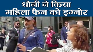 India vs England 3rd ODI: MS Dhoni Ignores Cricket Fan While Boarding Bus|वनइंडिया हिंदी