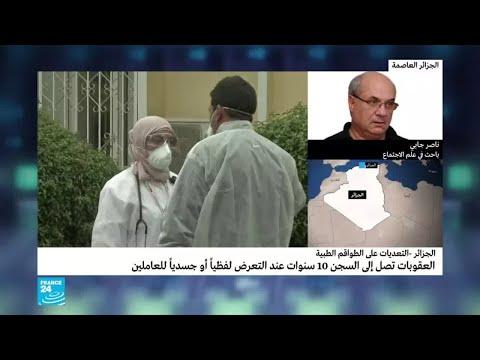 الجزائر تشدد العقوبات على مرتكبي الاعتداء اللفظي أو الجسدي ضدّ العاملين في قطاع الصحة  - 13:59-2020 / 7 / 28