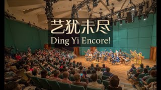 Ding Yi Encore! Musical Frontiers 2019  艺犹未尽 : 乐无垠 2019