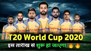 T20 World Cup 2020 Schedule, Time Table and Team Squad All Details | icc t20 wc 2020
