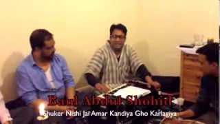 Baul Abdul Shohid:  Shuker Nishi Jai Amar Kandiya Gho Karlagiya.