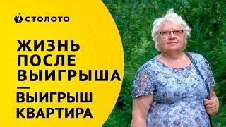 Столото ПРЕДСТАВЛЯЕТ | Победитель жилищной лотереи - Надежда Дудник | Выигрыш - Квартира