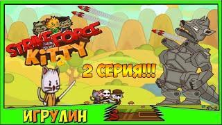 Мультик ИГРА для детей - УДАРНЫЙ ОТРЯД КОТЯТ 2. 2 серия!