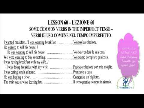 NGA,الدرس60 فى اللغة الايطالية VERBI DI USO COMUNE NEL TEMPO IMPERFETTO