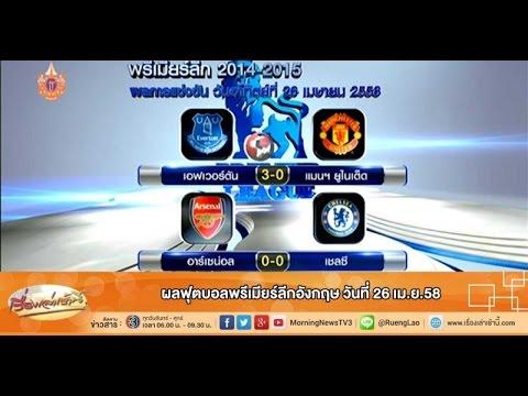 เรื่องเล่าเช้านี้ ผลฟุตบอลพรีเมียร์ลีกอังกฤษ วันที่ 26 เม.ย.58 (27 เม.ย.58)