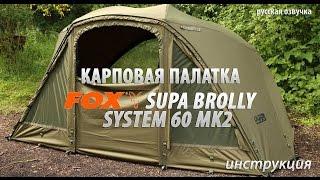 Карповая палатка FOX Supa Brolly System 60 MK2. Инструкция (русская озвучка)