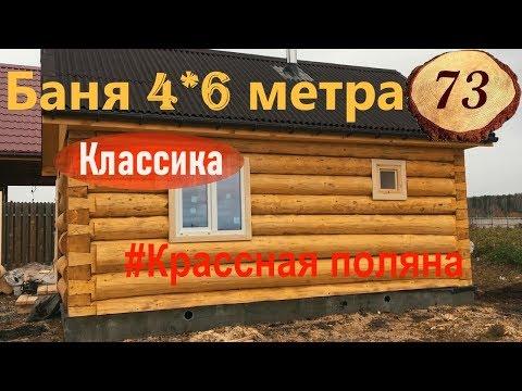 73. #Баня 4 на 6 метра_КП Красная поляна