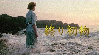 終り初物 【1コーラスVer.】(ドラマ「やすらぎの刻〜道」主題歌) (中島みゆき)[歌ってみた] {ピコピコぱんだ} 【Cover/カバー】
