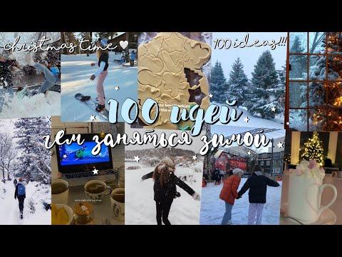 100 ИДЕЙ, ЧЕМ ЗАНЯТЬСЯ ЗИМОЙ ❄️🤍 // как круто провести зиму 2021?? *это должен сделать каждый*