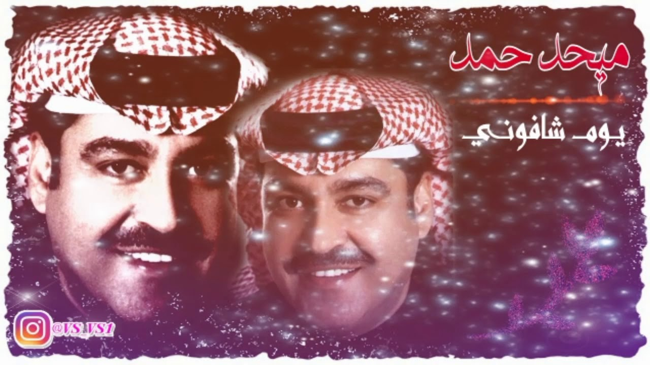 اغاني ميحد حمد قديم mp3