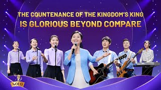 "2020 Praise Song | ""The Countenance of the Kingdom's King Is Glorious Beyond Compare"""